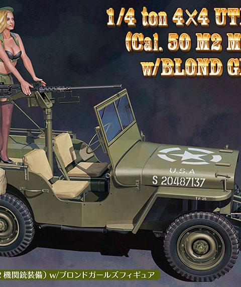 SP483 1)4トントラック 機関銃装備 w)ブロンドフィ